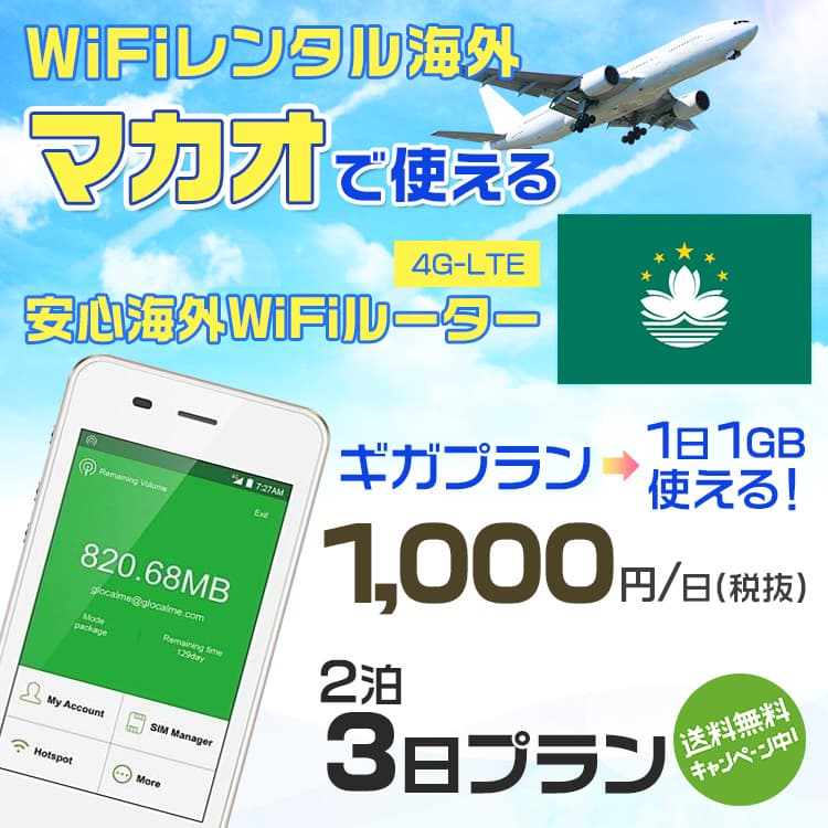 wifi レンタル 海外 マカオ 2泊3日プラン 海外 WiFi [ギガプラン 1日1GB]1日料金 1,000円[高速4G-LTE] ワールドWiFiレンタル便【レンタルWiFi海外】