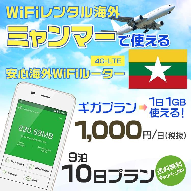 wifi レンタル 海外 ミャンマー 9泊10日プラン 海外 WiFi [ギガプラン 1日1GB]1日料金 1,000円[高速4G-LTE] ワールドWiFiレンタル便【レンタルWiFi海外】