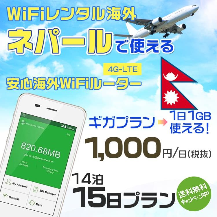 wifi レンタル 海外 ネパール 14泊15日プラン 海外 WiFi [ギガプラン 1日1GB]1日料金 1,000円[高速4G-LTE] ワールドWiFiレンタル便【レンタルWiFi海外】