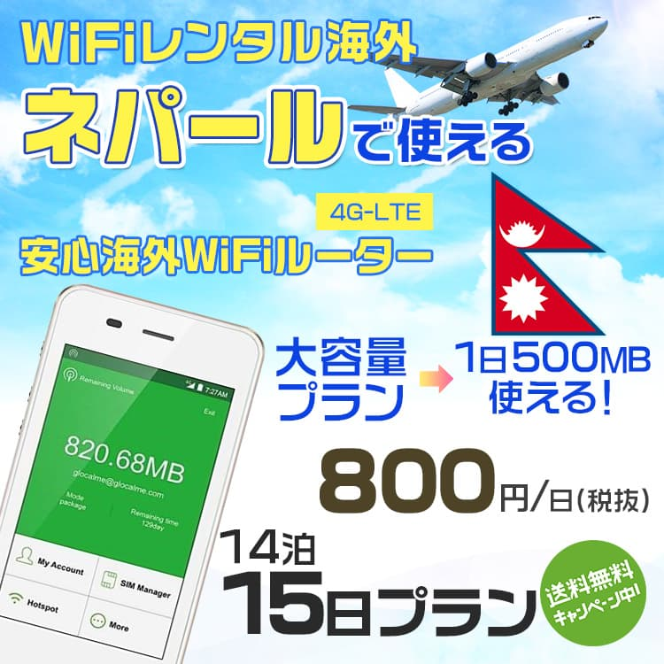 wifi レンタル 海外 ネパール 14泊15日プラン 海外 WiFi [大容量プラン 1日500MB]1日料金 800円[高速4G-LTE] ワールドWiFiレンタル便【レンタルWiFi海外】
