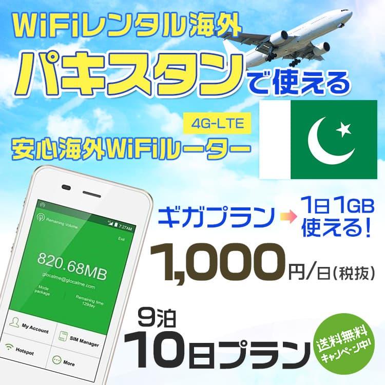wifi レンタル 海外 パキスタン 9泊10日プラン 海外 WiFi [ギガプラン 1日1GB]1日料金 1,000円[高速4G-LTE] ワールドWiFiレンタル便【レンタルWiFi海外】
