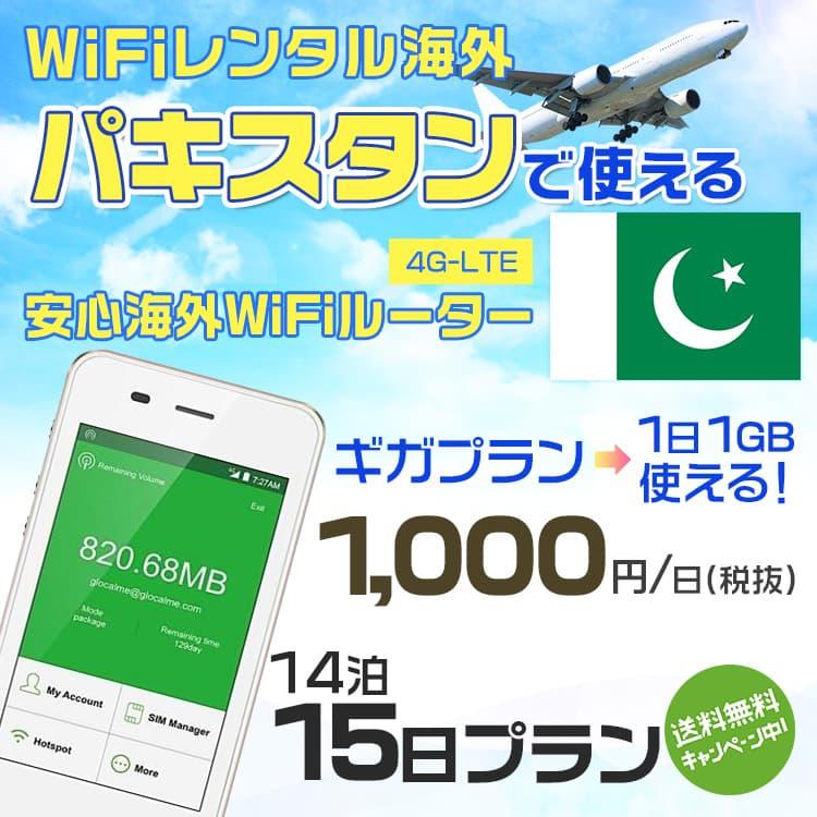 wifi レンタル 海外 パキスタン 14泊15日プラン 海外 WiFi [ギガプラン 1日1GB]1日料金 1,000円[高速4G-LTE] ワールドWiFiレンタル便【レンタルWiFi海外】