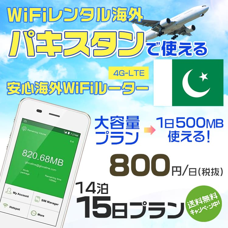 wifi レンタル 海外 パキスタン 14泊15日プラン 海外 WiFi [大容量プラン 1日500MB]1日料金 800円[高速4G-LTE] ワールドWiFiレンタル便【レンタルWiFi海外】