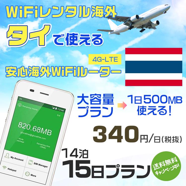 wifi レンタル 海外 タイ 14泊15日プラン 海外 WiFi [大容量プラン 1日500MB]1日料金 800円[高速4G-LTE] ワールドWiFiレンタル便【レンタルWiFi海外】