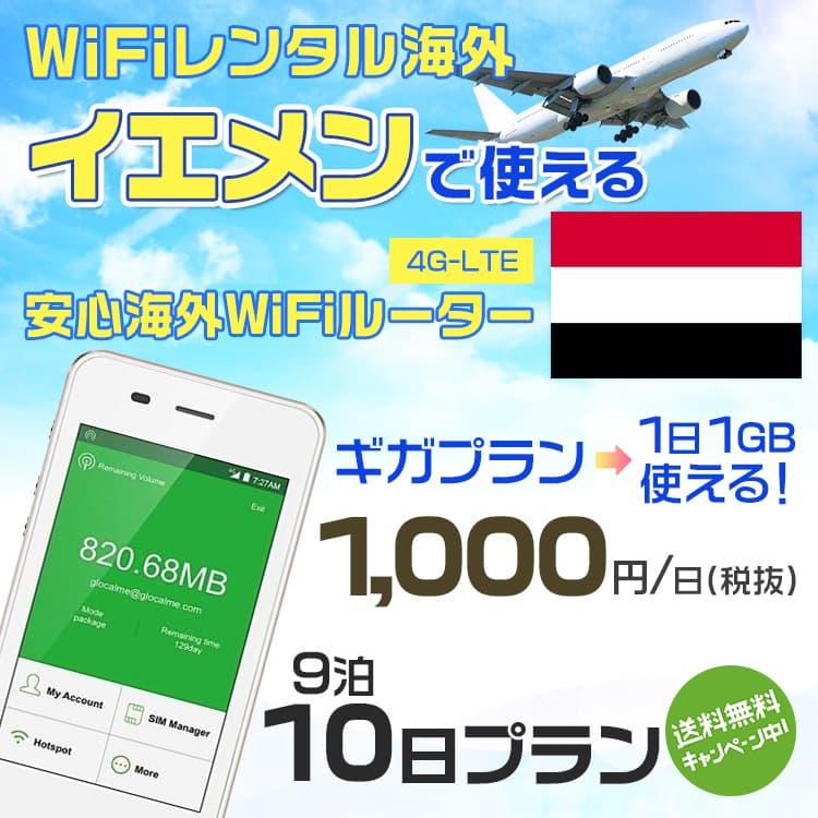 wifi レンタル 海外 イエメン 9泊10日プラン 海外 WiFi [ギガプラン 1日1GB]1日料金 1,000円[高速4G-LTE] ワールドWiFiレンタル便【レンタルWiFi海外】