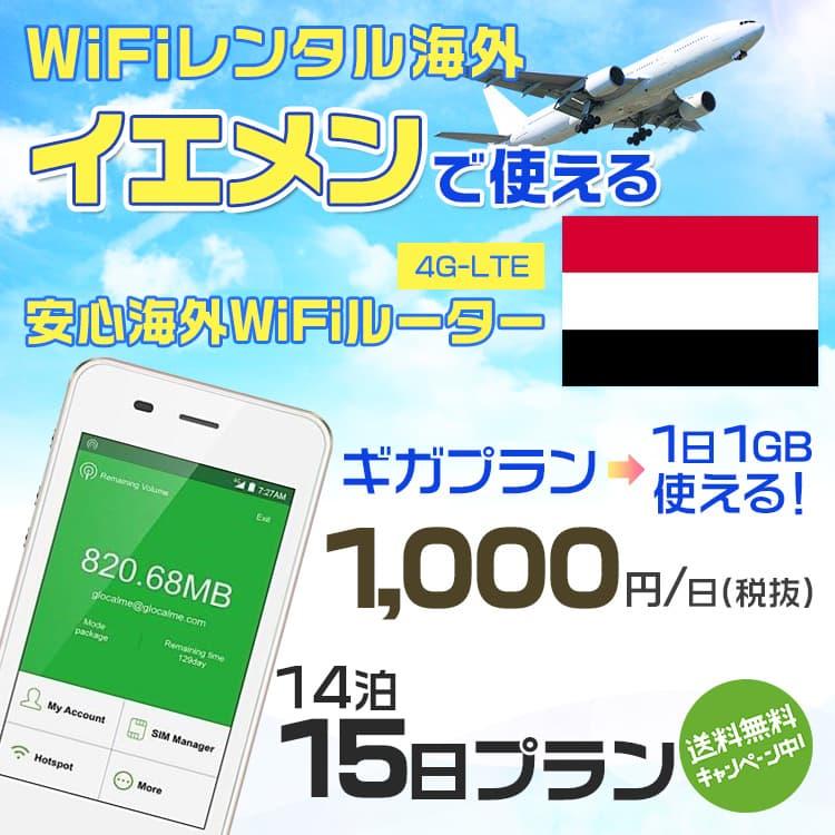 wifi レンタル 海外 イエメン 14泊15日プラン 海外 WiFi [ギガプラン 1日1GB]1日料金 1,000円[高速4G-LTE] ワールドWiFiレンタル便【レンタルWiFi海外】
