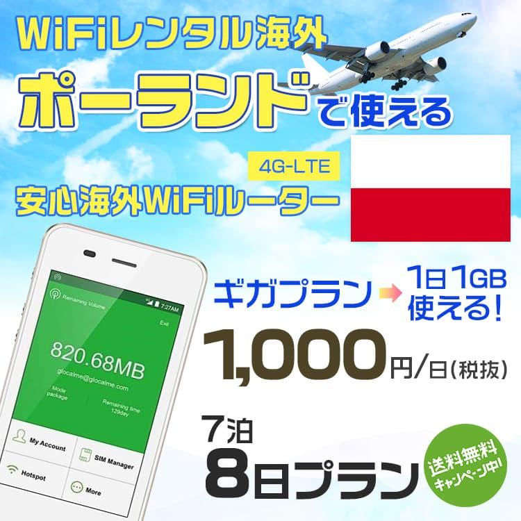 wifi レンタル 海外 ポーランド 7泊8日プラン 海外 WiFi [ギガプラン 1日1GB]1日料金 1,000円[高速4G-LTE] ワールドWiFiレンタル便【レンタルWiFi海外】