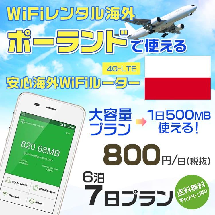 wifi レンタル 海外 ポーランド 6泊7日プラン 海外 WiFi [大容量プラン 1日500MB]1日料金 800円[高速4G-LTE] ワールドWiFiレンタル便【レンタルWiFi海外】