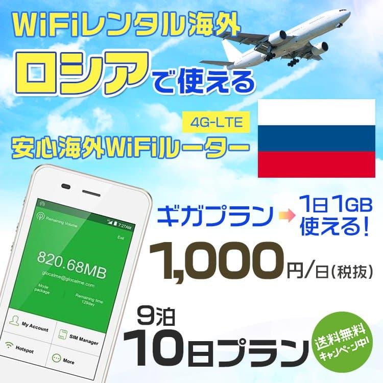 wifi レンタル 海外 ロシア 9泊10日プラン 海外 WiFi [ギガプラン 1日1GB]1日料金 1,000円[高速4G-LTE] ワールドWiFiレンタル便【レンタルWiFi海外】
