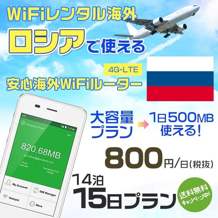 wifi レンタル 海外 ロシア 14泊15日プラン 海外 WiFi [大容量プラン 1日500MB]1日料金 800円[高速4G-LTE] ワールドWiFiレンタル便【レンタルWiFi海外】