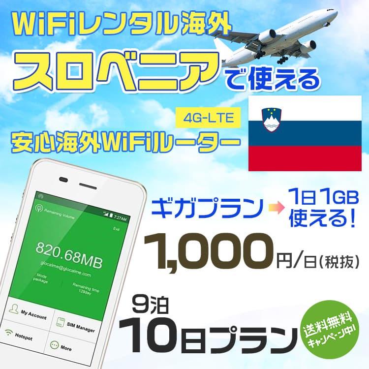 wifi レンタル 海外 スロベニア 9泊10日プラン 海外 WiFi [ギガプラン 1日1GB]1日料金 1,000円[高速4G-LTE] ワールドWiFiレンタル便【レンタルWiFi海外】