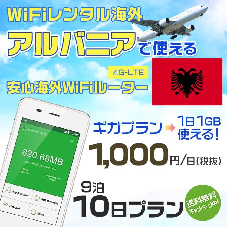 wifi レンタル 海外 アルバニア 9泊10日プラン 海外 WiFi [ギガプラン 1日1GB]1日料金 1,000円[高速4G-LTE] ワールドWiFiレンタル便【レンタルWiFi海外】