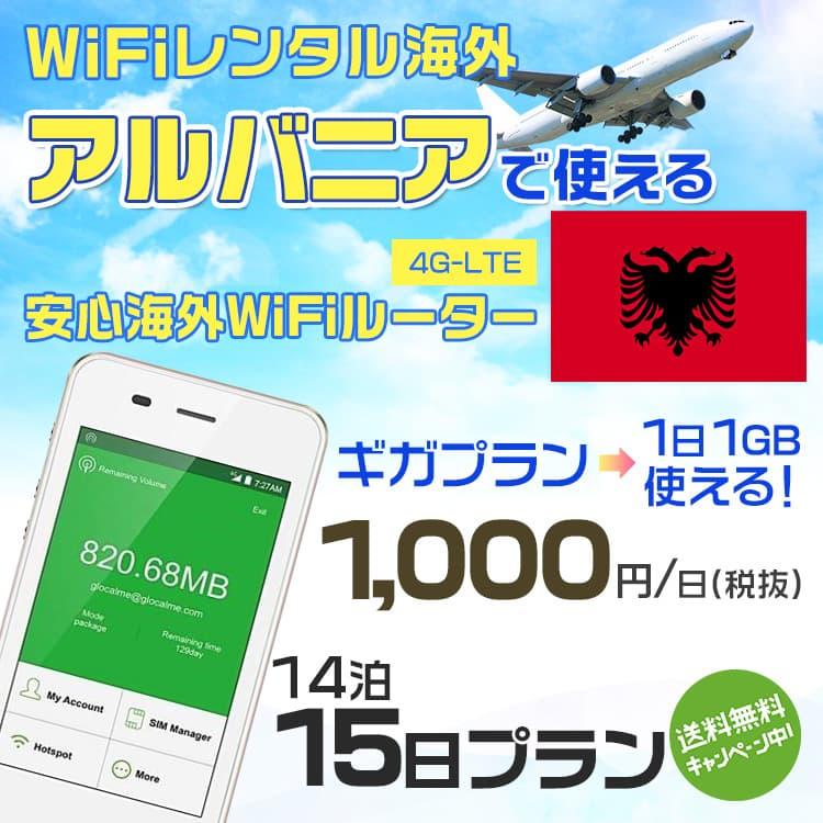 wifi レンタル 海外 アルバニア 14泊15日プラン 海外 WiFi [ギガプラン 1日1GB]1日料金 1,000円[高速4G-LTE] ワールドWiFiレンタル便【レンタルWiFi海外】