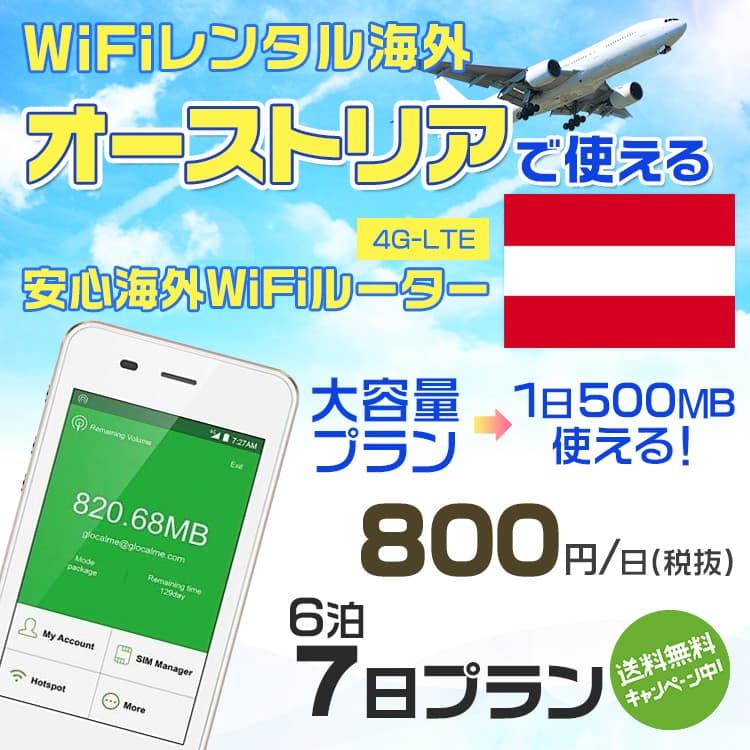 wifi レンタル 海外 オーストリア 6泊7日プラン 海外 WiFi [大容量プラン 1日500MB]1日料金 800円[高速4G-LTE] ワールドWiFiレンタル便【レンタルWiFi海外】