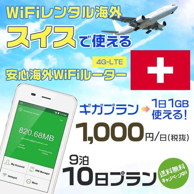 wifi レンタル 海外 スイス 9泊10日プラン 海外 WiFi [ギガプラン 1日1GB]1日料金 1,000円[高速4G-LTE] ワールドWiFiレンタル便【レンタルWiFi海外】