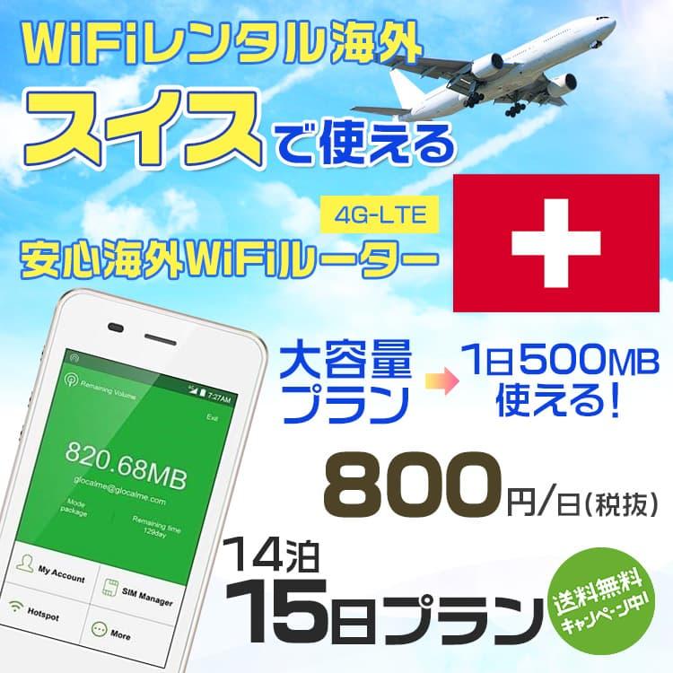 wifi レンタル 海外 スイス 14泊15日プラン 海外 WiFi [大容量プラン 1日500MB]1日料金 800円[高速4G-LTE] ワールドWiFiレンタル便【レンタルWiFi海外】