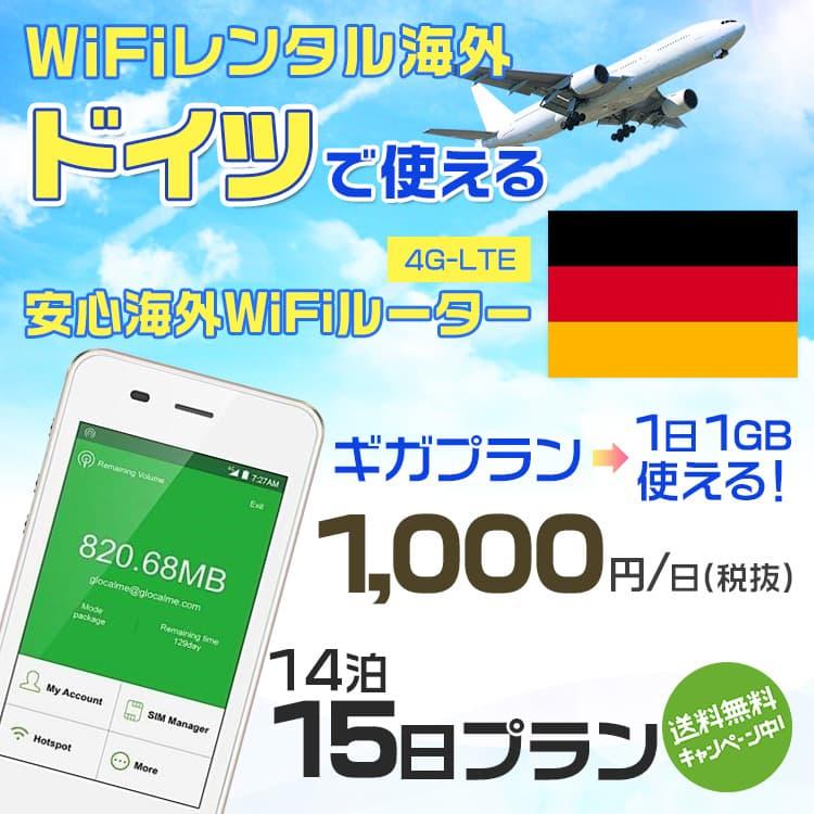 wifi レンタル 海外 ドイツ 14泊15日プラン 海外 WiFi [ギガプラン 1日1GB]1日料金 1,000円[高速4G-LTE] ワールドWiFiレンタル便【レンタルWiFi海外】