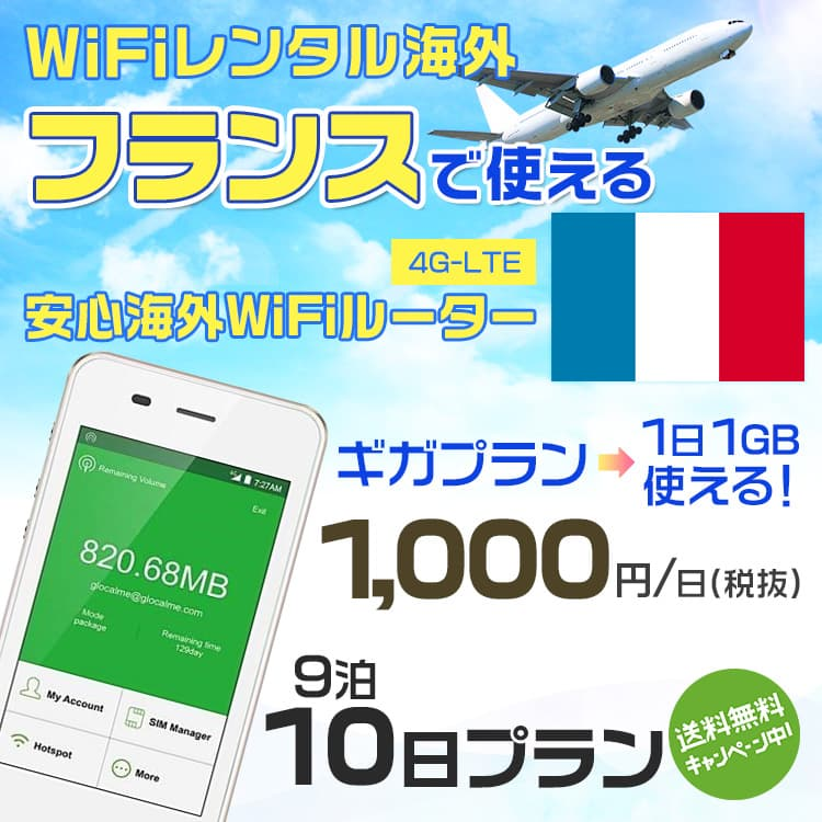 wifi レンタル 海外 フランス 9泊10日プラン 海外 WiFi [ギガプラン 1日1GB]1日料金 1,000円[高速4G-LTE] ワールドWiFiレンタル便【レンタルWiFi海外】