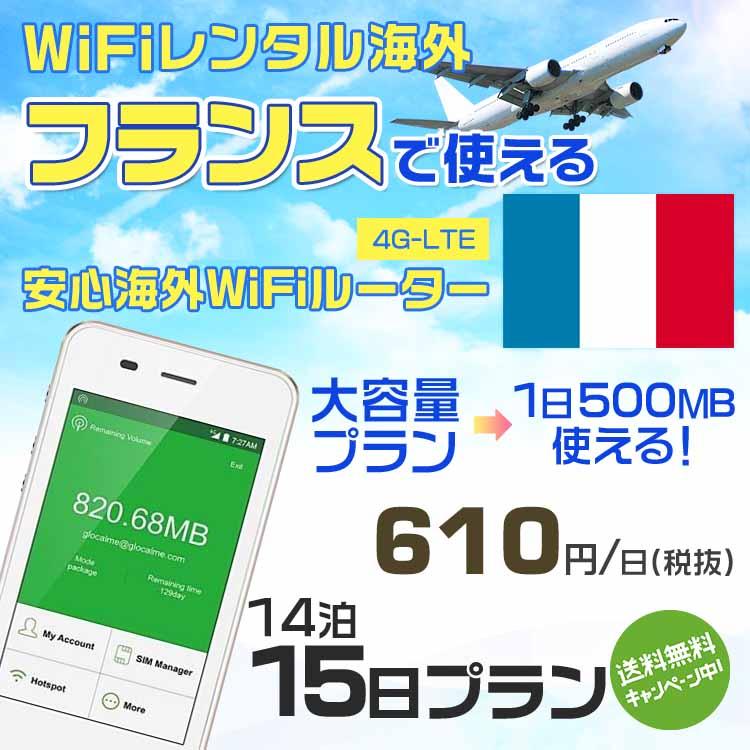 wifi レンタル 海外 フランス 14泊15日プラン 海外 WiFi [大容量プラン 1日500MB]1日料金 800円[高速4G-LTE] ワールドWiFiレンタル便【レンタルWiFi海外】