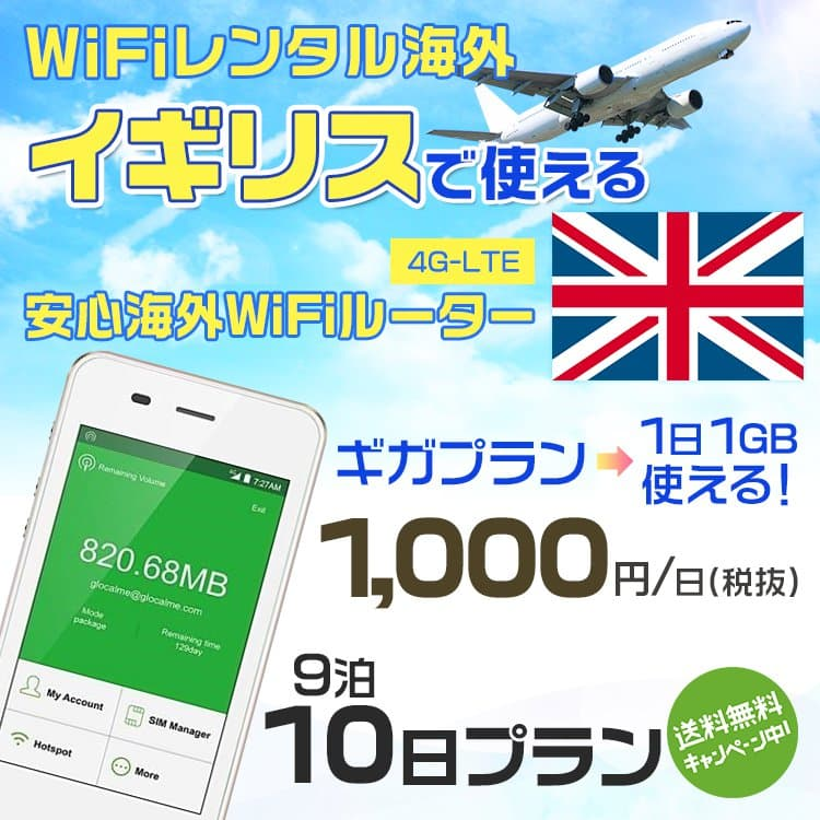 wifi レンタル 海外 イギリス 9泊10日プラン 海外 WiFi [ギガプラン 1日1GB]1日料金 1,000円[高速4G-LTE] ワールドWiFiレンタル便【レンタルWiFi海外】