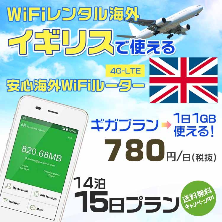 wifi レンタル 海外 イギリス 14泊15日プラン 海外 WiFi [ギガプラン 1日1GB]1日料金 1,000円[高速4G-LTE] ワールドWiFiレンタル便【レンタルWiFi海外】