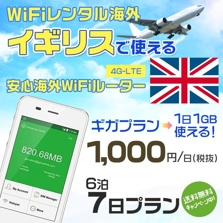 wifi レンタル 海外 イギリス 6泊7日プラン 海外 WiFi [ギガプラン 1日1GB]1日料金 1,000円[高速4G-LTE] ワールドWiFiレンタル便【レンタルWiFi海外】