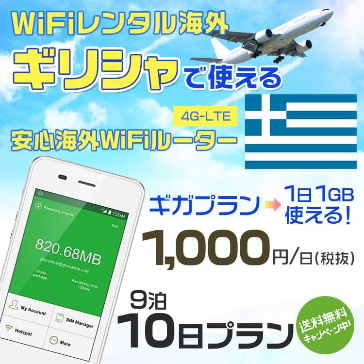 wifi レンタル 海外 ギリシャ 9泊10日プラン 海外 WiFi [ギガプラン 1日1GB]1日料金 1,000円[高速4G-LTE] ワールドWiFiレンタル便【レンタルWiFi海外】