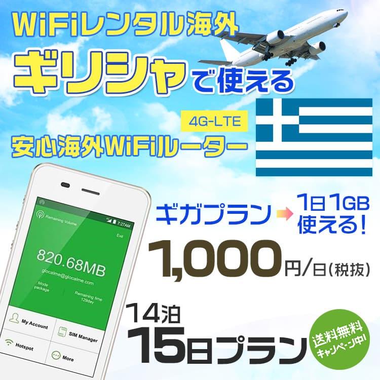 wifi レンタル 海外 ギリシャ 14泊15日プラン 海外 WiFi [ギガプラン 1日1GB]1日料金 1,000円[高速4G-LTE] ワールドWiFiレンタル便【レンタルWiFi海外】