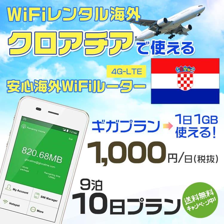 wifi レンタル 海外 クロアチア 9泊10日プラン 海外 WiFi [ギガプラン 1日1GB]1日料金 1,000円[高速4G-LTE] ワールドWiFiレンタル便【レンタルWiFi海外】