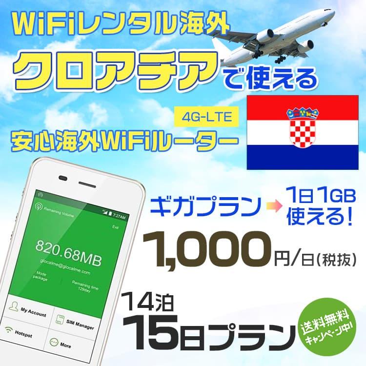 wifi レンタル 海外 クロアチア 14泊15日プラン 海外 WiFi [ギガプラン 1日1GB]1日料金 1,000円[高速4G-LTE] ワールドWiFiレンタル便【レンタルWiFi海外】