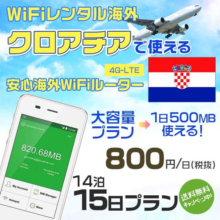 wifi レンタル 海外 クロアチア 14泊15日プラン 海外 WiFi [大容量プラン 1日500MB]1日料金 800円[高速4G-LTE] ワールドWiFiレンタル便【レンタルWiFi海外】