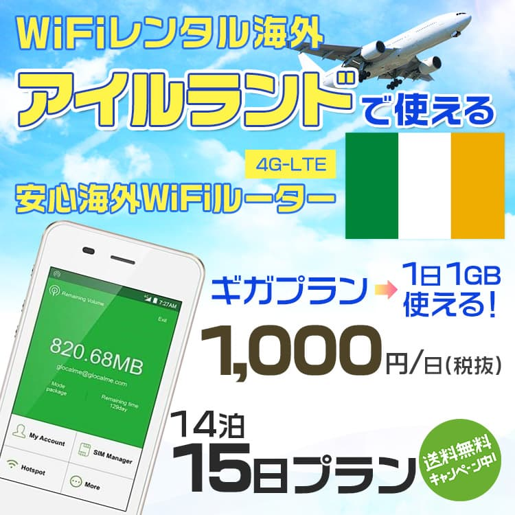 wifi レンタル 海外 アイルランド 14泊15日プラン 海外 WiFi WiFi WiFi [ギガプラン 1日1GB]1日料金 1,000円[高速4G-LTE] ワールドWiFiレンタル便【レンタルWiFi海外】 f11