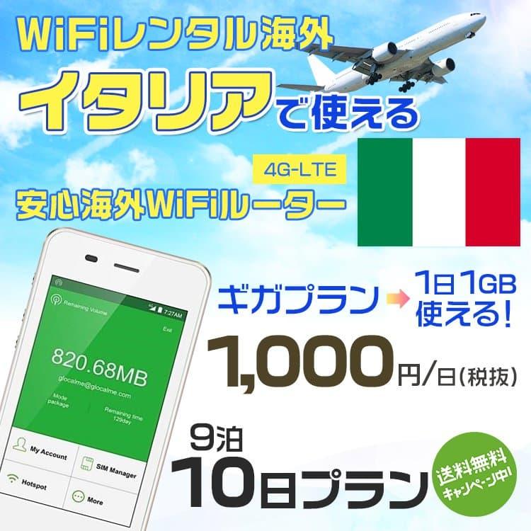 wifi レンタル 海外 イタリア 9泊10日プラン 海外 WiFi [ギガプラン 1日1GB]1日料金 1,000円[高速4G-LTE] ワールドWiFiレンタル便【レンタルWiFi海外】