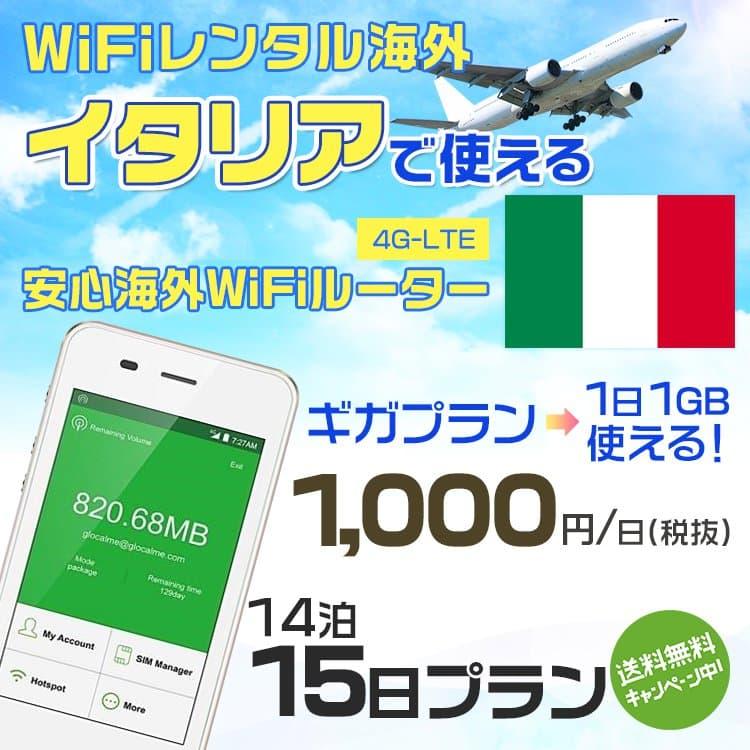 wifi レンタル 海外 イタリア 14泊15日プラン 海外 WiFi [ギガプラン 1日1GB]1日料金 1,000円[高速4G-LTE] ワールドWiFiレンタル便【レンタルWiFi海外】