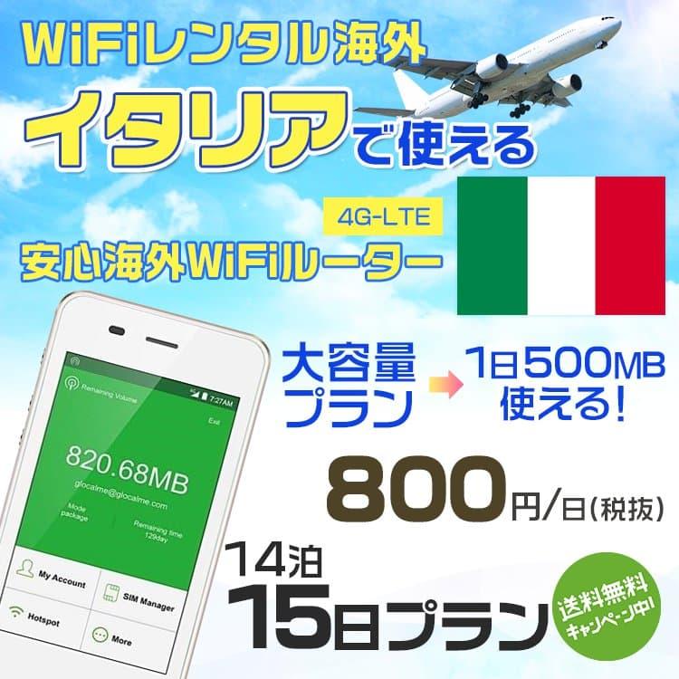wifi レンタル 海外 イタリア 14泊15日プラン 海外 WiFi [大容量プラン 1日500MB]1日料金 800円[高速4G-LTE] ワールドWiFiレンタル便【レンタルWiFi海外】