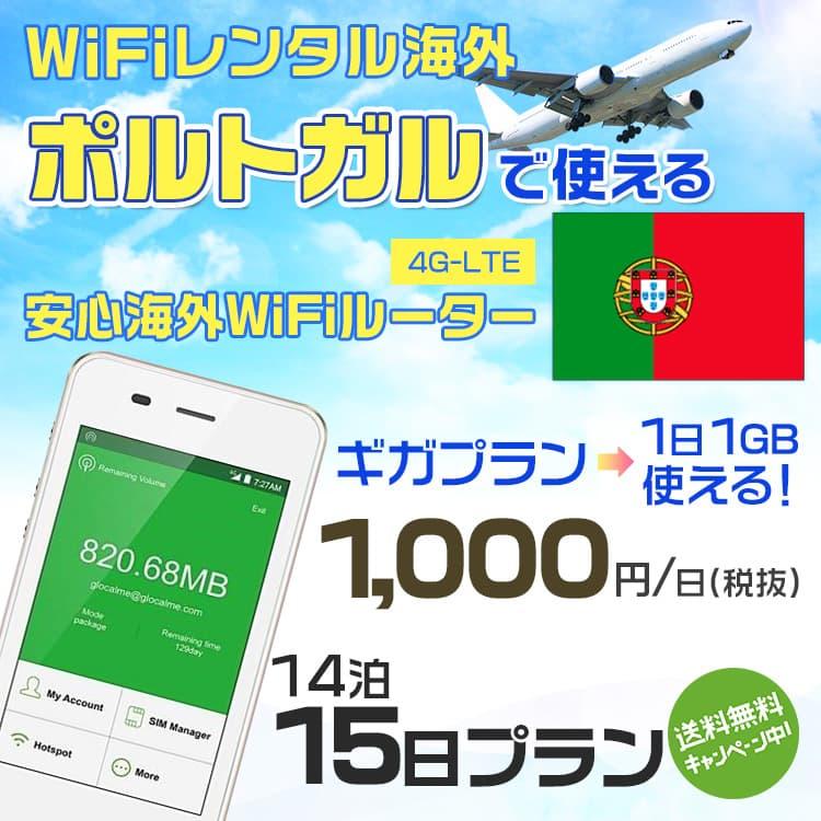 wifi レンタル 海外 ポルトガル 14泊15日プラン 海外 WiFi [ギガプラン 1日1GB]1日料金 1,000円[高速4G-LTE] ワールドWiFiレンタル便【レンタルWiFi海外】