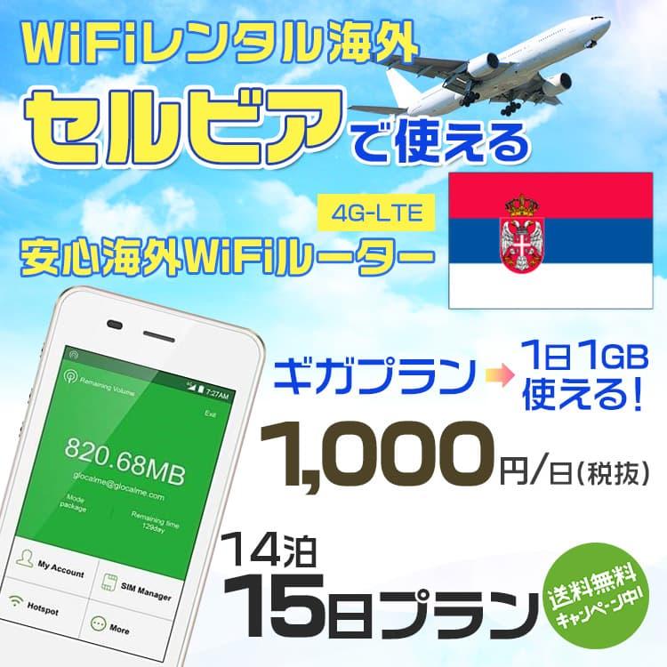 wifi レンタル 海外 セルビア 14泊15日プラン 海外 WiFi [ギガプラン 1日1GB]1日料金 1,000円[高速4G-LTE] ワールドWiFiレンタル便【レンタルWiFi海外】