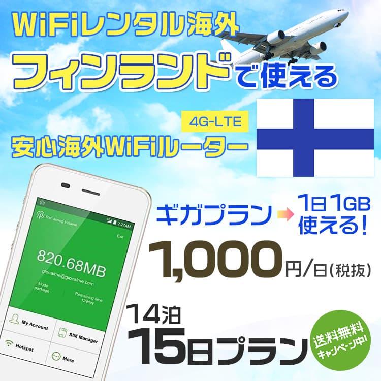 wifi レンタル 海外 フィンランド 14泊15日プラン 海外 WiFi [ギガプラン 1日1GB]1日料金 1,000円[高速4G-LTE] ワールドWiFiレンタル便【レンタルWiFi海外】