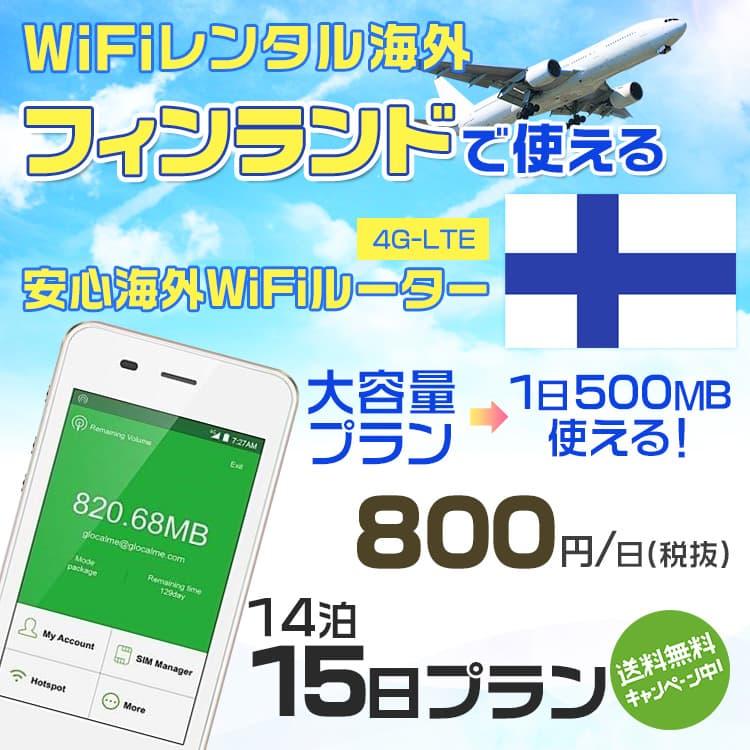 wifi レンタル 海外 フィンランド 14泊15日プラン 海外 WiFi [大容量プラン 1日500MB]1日料金 800円[高速4G-LTE] ワールドWiFiレンタル便【レンタルWiFi海外】