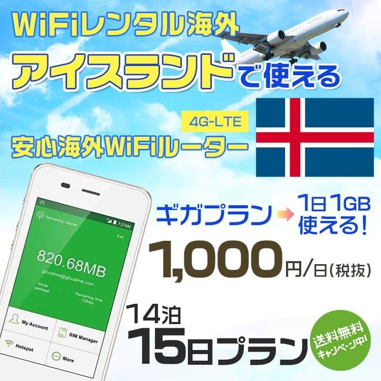 wifi レンタル 海外 アイスランド 14泊15日プラン 海外 WiFi [ギガプラン 1日1GB]1日料金 1,000円[高速4G-LTE] ワールドWiFiレンタル便【レンタルWiFi海外】