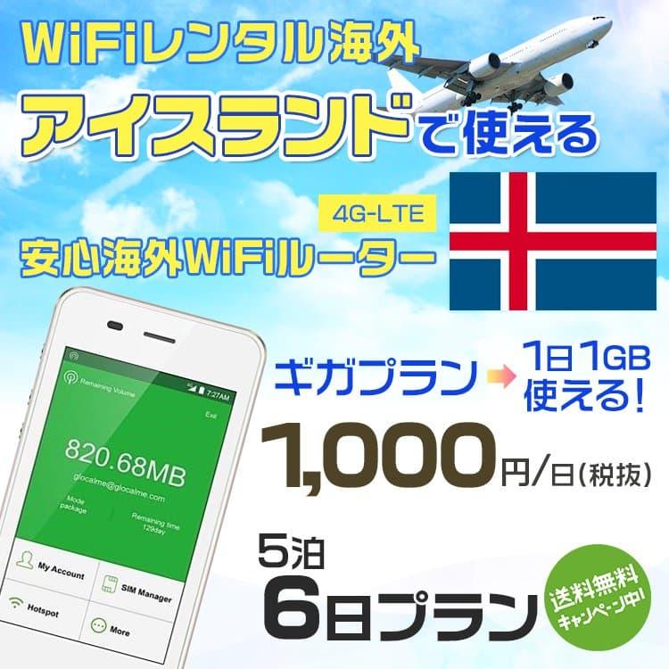 wifi レンタル 海外 アイスランド 5泊6日プラン 海外 WiFi [ギガプラン 1日1GB]1日料金 1,000円[高速4G-LTE] ワールドWiFiレンタル便【レンタルWiFi海外】