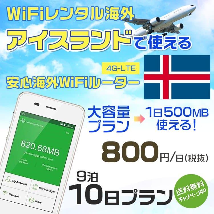 wifi レンタル 海外 アイスランド 9泊10日プラン 海外 WiFi [大容量プラン 1日500MB]1日料金 800円[高速4G-LTE] ワールドWiFiレンタル便【レンタルWiFi海外】