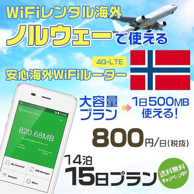 wifi レンタル 海外 ノルウェー 14泊15日プラン 海外 WiFi [大容量プラン 1日500MB]1日料金 800円[高速4G-LTE] ワールドWiFiレンタル便【レンタルWiFi海外】