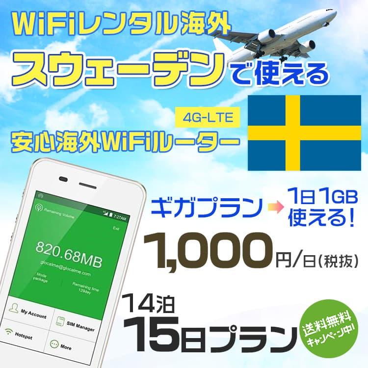 wifi レンタル 海外 スウェーデン 14泊15日プラン 海外 WiFi [ギガプラン 1日1GB]1日料金 1,000円[高速4G-LTE] ワールドWiFiレンタル便【レンタルWiFi海外】