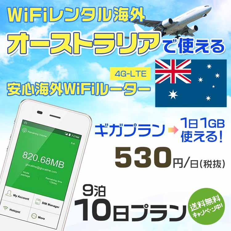 wifi レンタル 海外 オーストラリア 9泊10日プラン 海外 WiFi [ギガプラン 1日1GB]1日料金 1,000円[高速4G-LTE] ワールドWiFiレンタル便【レンタルWiFi海外】