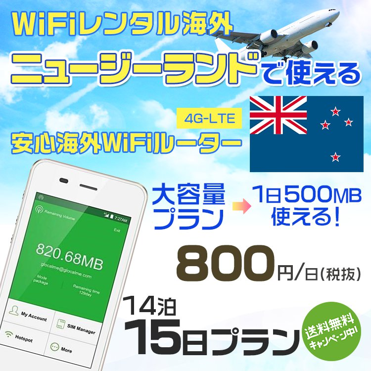 wifi レンタル 海外 ニュージーランド 14泊15日プラン 海外 WiFi [大容量プラン 1日500MB]1日料金 800円[高速4G-LTE] ワールドWiFiレンタル便【レンタルWiFi海外】