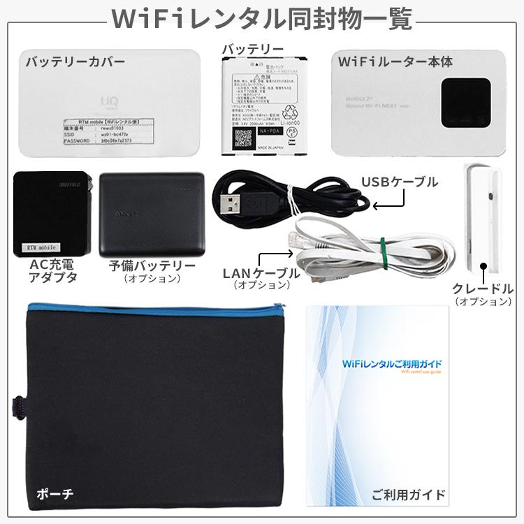 <往復> wifi レンタル 無制限 7日 WiMAX 2+ ポケットwifi NAD11 Pocket WiFi 1週間 レンタルwifi ルーター wi-fi 中継器 国内 専用 wifiレンタル wiーfi ポケットWiFi ポケットWi-Fi 旅行 出張 入院 一時帰国 引っ越し ワイマックス あす楽 空港 受取
