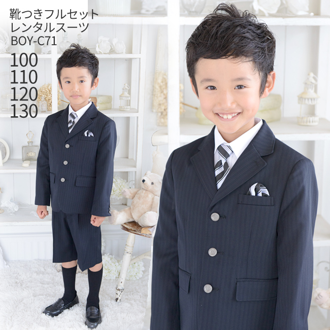 7286531beea2f 楽天市場  レンタル  フォーマル子供服  子供スーツ  靴セット ...