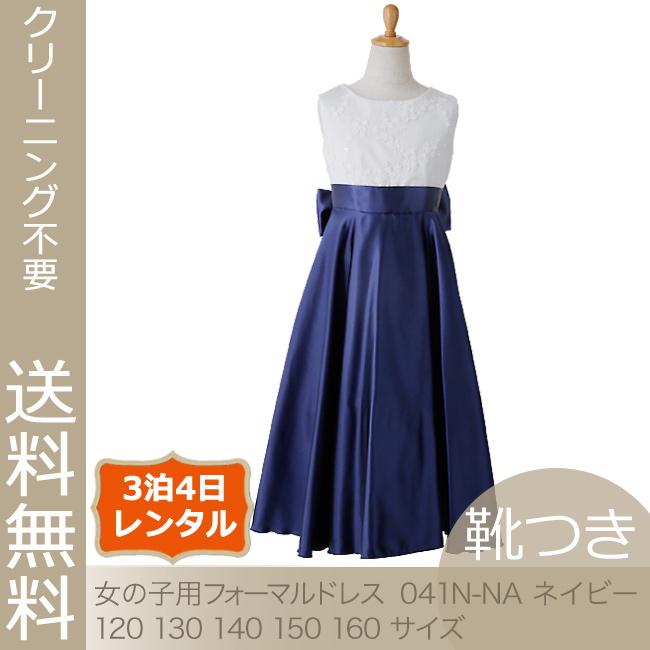 e08752b299479 楽天市場  レンタル 子供ドレス レンタル 靴セット  キッズドレス ...