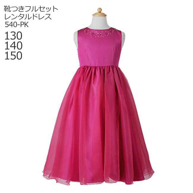 fb1311ec83362 楽天市場  レンタル  子供ドレスレンタル  靴セット  キッズ ...